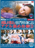 The Proctologist 3: Tokyo Special. A Post From A Proctologist From Sumida Ward. Anal Licking Treatment For Madams Who Have Come To The Clinic.