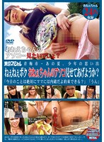 """Tokyo Special - A Boy's Memories Of A Certain Summer in Ome - Hey Lady, Will You Show Me Your Pussy? """"Can You Promise Me You'll Never Tell You Mother?"""" """"Yep!"""" Download"""