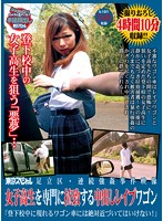 """Tokyo Special Adachi Ward Serial Rape Incident Footage The Rape Wagon - Specialists In Kidnapping Schoolgirls & Creampies """"If You See That Station Wagon On The Way To School, Run!"""" Download"""