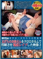 "Tokyo Special Fuchu CIty Sex Crimes By Young Boys We Drugged Our Friend's MILF With Chloroform And Had A Gang-Bang Paradise With Her 2 ""Lets Use These Drugs And Rape His Mom"" Download"