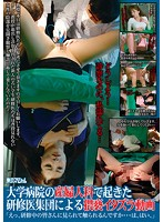 """Tokyo Special Video Of Filthy Pranks By Some Residents In The Gynecology Department At A University Hospital """"What, You Mean You're All Going To See Me And Touch Me... Oh, Okay..."""" Download"""