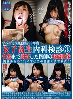 "This Doctor Was Assigned By The School Heisei Year 29 A Schoolgirl Health Examination 3 A Treasured Film Archive Of Examinations Of Every Part Of A Girl's Body, Even Down To Her Privates ""Do You Really Need To Check Down There!?"" A Deep Down Pussy Inspection!? Download"