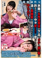 Date Rape Sex This Female Hot Springs Inn Staffer Was Forced To Serve A Rude And Crude Guest But When She Didn't Come Back For A While, I Realized That He Slipped Some Date Rape Drugs Into Her Sake, And Fucked Her Brains Out 2 Download