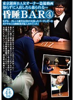 Peeping Videos From A Bar Owner In Ginza, Tokyo If You Go In Without A Clue, You're Guaranteed To Get Raped... The Date Rape Bar 4 A Creepy Bartender Who Targets Model And Super Talent Level Beauties Is Mixing Date Rape Drugs Into His Cocktails! Download