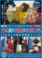 Shocking footage of 2009 incident at Meguro kindergarden! File footage of fathers raping over 35 daycare workers in the daycare garden! 下載