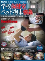 Posted By An Insider From A Private Girls' School In Nerima-ku. Tied Up Rape On The Bed In The School Infirmary. Alone With A Rapist In The School Infirmary When The Teacher Is Not There... No One Will Help Me 下載