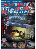 "Tokyo Special - A Daddy Rapes His Own Daughter! The Complete Footage Made Public - Two Little Girls Settle Down To Sleep In Their Bunk Beds When Their Father Comes In To Molest Them! ""If Papa's Fucking My Big Sister It'll Be Me Next...."" 下載"