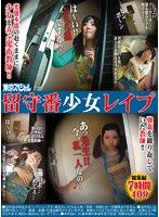 Tokyo Special, Raping Of Girls Home Alone, Highlights Download