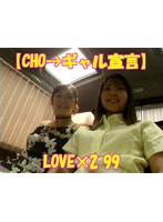 [Declaration From CHO to Gal] LOVE x 2 99 Download