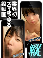 [Smartphone Version] Special Portrait Video Project 004 - Tsuna Kimura , Uta Sachino Download