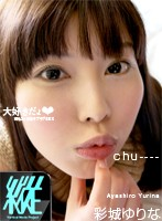 (Recommended For Smartphones) I Love You 3 Months Of Lovey-dovey Sex With Yurina Ayashiro Download