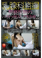 Mammary Gland Ward Voyeur - Filthy Doctor Grabbing His Patients' Titties During Breast Examination 2 (tttb00051)