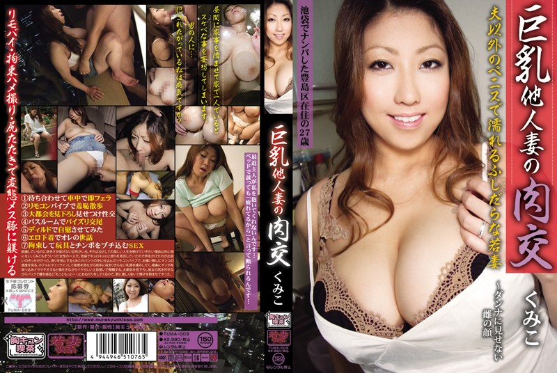 TUMA-003 Fucking a Big Titty Wife, Kumiko - Titty Fuck, Picking Up Girls, Married Woman, Hi-Def, Big Tits Lover, Big Tits