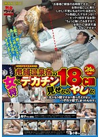"Proprietress of a Famous Shizuoka Hot Spring Inn Gets Shown Gets Shown Hard 18cm Cock and Goes to Town - ""Oh My, It's Already Morning! Please Excuse Me for Sleeping Naked!"" Download"