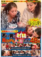 Streetcorner MILF Series - 48 Wives Who Wanna See Young Men Cum 下載