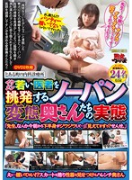 """Clinic For Internal Medicine In A Certain City: The Truth About Pantyless Perverted Wives Who Temp The Good-Looking Young Doctor: """"Doctor, Since This Morning I Feel Weird Down There..."""" """"Can You See It? Doctor"""" Download"""