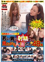 Streetcorner Wives Series - Married Babes Wanna See Young Studs' Cum 2 - 48 Girls Download