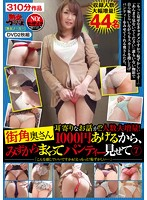 """Streetcorner MILFs - News You'll Want To Hear! Even More Girls Take Part! We'll Give You 1000 Yen To Show Us Your Panties 7 - """"You Mean Like This? What, You Want More? This Is Embarrassing..."""" Download"""