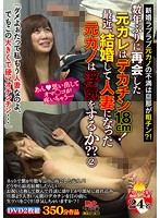 """A Newly Married, Lovey Ex-Girlfriend Is Unsatisfied With Her Husband's Dick?! She Meets Her Ex After Many Years And His Is 18 cm! Can a Woman Who Just Got Married Have an Affair?? 2 """"I Can't... I'm Married Now! But It's So Big and Hard..."""" Download"""