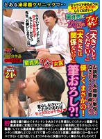 """""""Please Make My Cock Bigger So I Can Have Sex!"""" A Female Doctor Gets Super Pissed Off At This Cherry Boy! The Cherry Boy """"Make Me Bigger!"""" Vs The Female Doctor """"Size Doesn't Matter!"""" In A Lesson About Sex! After A Big Time Meltdown Our Cherry Boy Breaks Down In Tears, But Suddenly She Becomes Kind And Gentle! Will He Get His Cherry Popped At Last!? Download"""