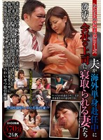 NTR Series While The Husbands Are Away On Overseas Business, Their Wives Are Fucked By Their Dirty Bosses 下載