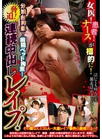 Strapped To The Delivery Table And Tied Up! Confined To A Hospital Bed And Tied Up! Coercion! Multiple Creampie Rape! 下載