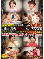 "First Class Baby-making 2017 Summer Peeping Special! PUA ""Mr. S"" Picks Up Wives Living in a Shonan, Enoshima Apartment Building for Creampie Sex on Hidden Camera. We're Selling the Tape Without Their Consent LOL Download"