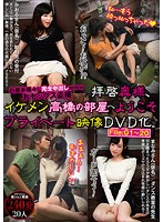 Shameful Total Creampie Sex In The Afternoon LOL Peeping Sex Dear Ma'am, Welcome To Mr. Handsome Takahashi's Room A Private Video DVD Download