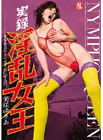 True Stories Of Wild Queen Yuria Misaki. Download