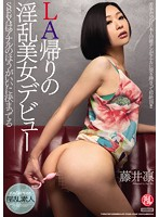 Nymphomaniac Returnee From LA Makes A Debut With Her Awesome Anal Sex: Rin Fujii Download
