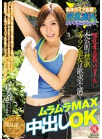 We Found A Dirty Amateur. The Beautiful Marathon Runner Who Is Staying Celibate Before A Tournament Is So Horny, She'll Let You Creampie Her. Haruka Download