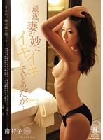 My Wife's Been More Lively Than Normal Lately... Shoko Minami Download
