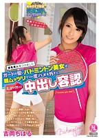 We've Discovered A Slutty Amateur This Conservative Badminton Beauty Is A Mumbling Mess But Once She Goes Off The Rails She's Ready For Creampie Action Chiharu Yoshioka Download