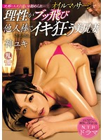 Wife With A Beautiful Ass Goes To A Massage Parlor To Get An Oil Massage As Suggested By Her Husband. While Getting The Massage, She Couldn't Hold Herself Back And Ends Up Cumming With A Complete Stranger's Dick! Yuki Jin Download