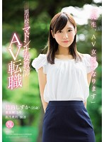 """Dear Students, I'm Going To Become An AV Actress"" This Female Teacher - The Idol Of The All Boys School, Is Switching Jobs To Become An AV Actress Shizuka Takeuchi Download"