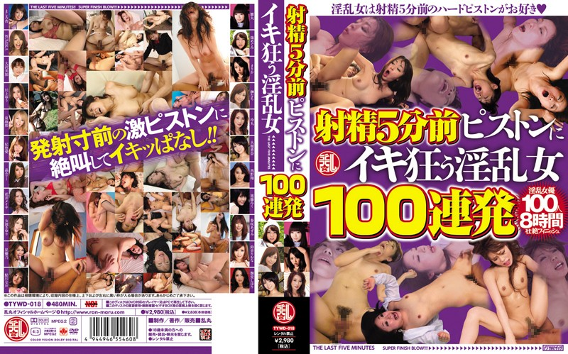 TYWD-018 Nasty Woman Go Mad Go To The Piston 100 Volley Five Minutes Before Ejaculation