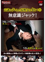 Unconscious Girls Jack! Raping Passed Out Drunk Girls! 6 下載