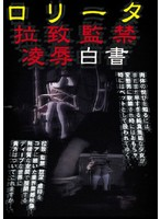 The Abduction, Confinement, Torture & Rape Of A Young Girl 下載