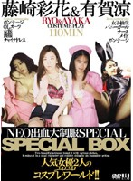 NEO Uniform Collection SPECIAL SPECIAL BOX 下載