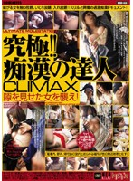 Extremely Rough! Molesters CLIMAX 下載