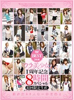 (High End Beautiful Girl) 1st Year Anniversary 8 Hour Special Download