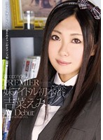 Non-nude Erotica Idol P Remi ER My Sister the Pop Star First Time on Camera Emi Yoshina AV Debut Download