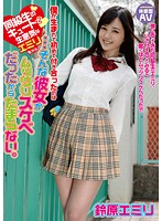 The First Girl I Ever Dated In My Life Was My Cheeky, Ultra Cute Classmate Emiri... I Never Knew She Was Secretly Such A Nympho! Emiri Suzuhara Download