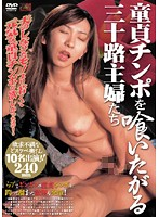 30 Something Housewives Want To Suck Cherry Boy Cock 下載
