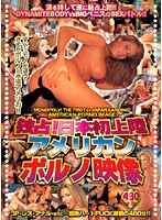 Exclusive! American Porno's First Landing in Japan Download