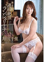 My Neighbor's Wife Is A Continuously Orgasming Lingerina Chisato Shoda  (vagu00130)