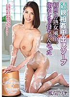 Incest Soapy Creampie I Went To A Mature Woman Sex Club And Ordered A Lady, And Out Came My Mom Rina Kazama Download