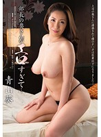My Boss's Wife Was Too Sexy... Aoi Aoyama 下載