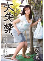 Massive Squirting. This Dirty Wife Acts Like a Prude, Until She Has Shameful, Sopping Wet Sex - Shiho Aoi Download