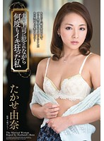 I Kept Cumming Like Crazy When Fucked By Husband's Boss, Yuna Takase Download